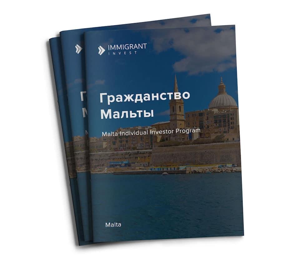 Гражданство Мальты - Иммигрант Инвест